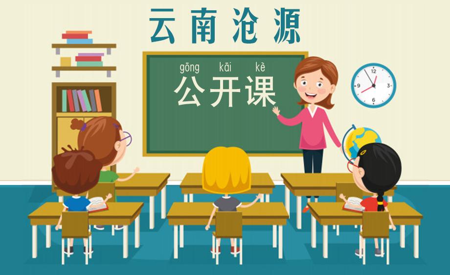 初中政治教研计划_沧源佤山教育手机云